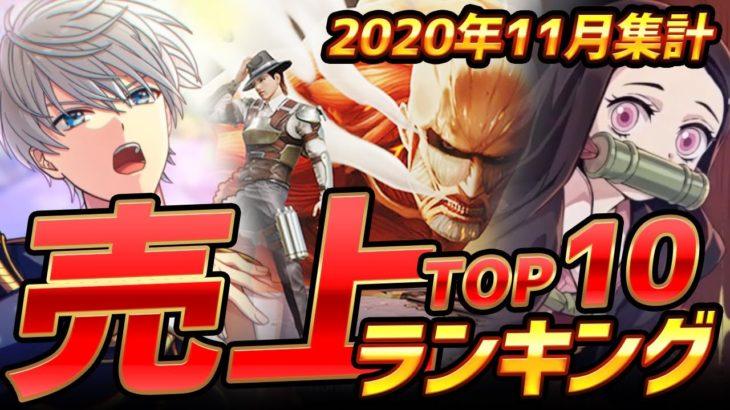 【スマホゲーム】ゲームアプリ売上ランキングベスト10!【2020年11月集計】