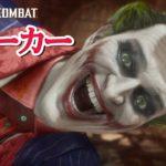 モータルコンバット11 「ジョーカー」 攻略レビュー チャンピオンタワー アルティメット 【Nokyo】 ゲームプレイ