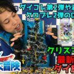【ドラゴンクエスト ダイの大冒険】12月発売おもちゃ情報&ゲーム最新情報&漫画情報!