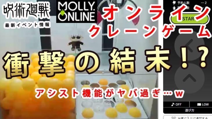 【呪術廻戦】最新情報 12/1から先行展開 モーリーファンタジーのオンラインクレーンゲーム
