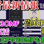 【監督最新情報】12/17〜 アプデ情報 あの監督が復活!さらに新偽3CF , 3OMF登場【PS4/ウイイレアプリ共通】