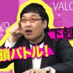 【ぷよぷよ】高校生プロが魅せる!驚異の14連鎖!!~eスポーツ最新情報~