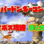 【ゲーム実況】スーパードンキーコング2 全ボス攻略まとめ!!!