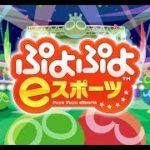 2020/12/31 ぷよぷよeスポーツ