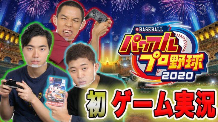 初ゲーム実況!パワプロ2020でGoziU vsオールスター 夢の対決で大逆転なるか!?