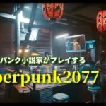 渡辺浩弐のゲーム実況『サイバーパンク2077』