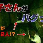 話題のゲーム『花子さん』をやったら見事にバグりまくった件 #2【トイレの花子さん/Hanako/学校の怪談/裏技/裏ワザ】