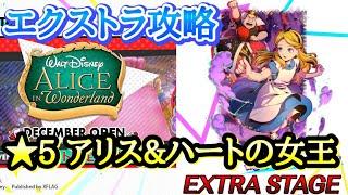 【スタスマ】★5アリス&ハートの女王 エクストラステージ 攻略 スタースマッシュ STAR SMASH