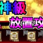#844【ナナフラ】角石収集イベント!武神級99%放置攻略【キングダムセブンフラッグス】