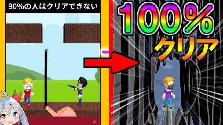 広告の90%の人はクリアできないゲームを100%クリアする裏技がやばかったw【ゆっくり実況】