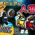 【Among Us】正直すぎる超ピュアな人狼!!ゲーム実況者9人でコラボ宇宙人狼!!#4【MSSP視点】