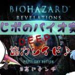 あじ秋刀魚のゲーム実況 BIOHAZARD リベレーションズ  #6