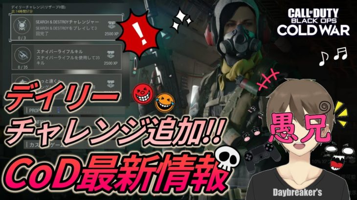 【CoD:BOCW 最新情報】20201222♪告知なし?!急遽デイリーチャレンジ追加!愚兄の『Call of Duty Black Ops Cold War(コール オブ デューティ)』