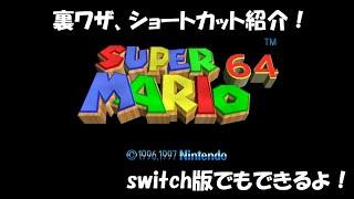 スーパーマリオ3Dコレクション スーパーマリオ64 ショートカットや裏技紹介!