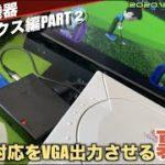 【DC】VGAボックス裏技?VGA対応していなくてもVGA出力する