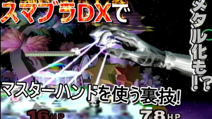 【スマブラDX】マスターハンドを使う裏技!