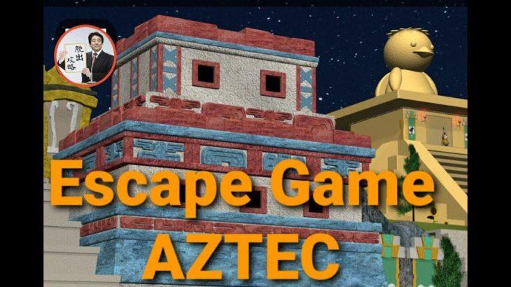 Escape Game AZTEC【Ryohei Narita / NAKAYUBI】 ( 攻略 /Walkthrough / 脫出)