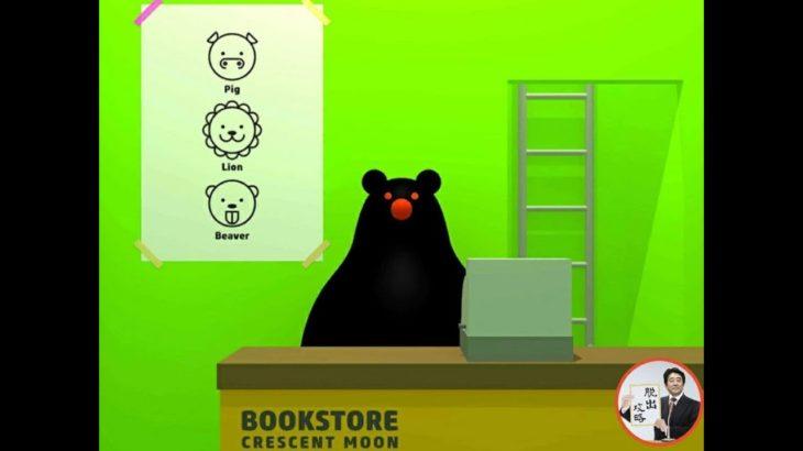 "Escape Game ""Mr. 3939 STORES"" Bookstore Crescent Moon【hozdesign】 ( 攻略 /Walkthrough / 脫出)"