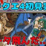 【ゲーム実況】悲劇のデータ飛び… チョゴリのFC版ドラクエ4再プレイ