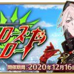 【FGO】5日目集計しつつクリスマス2020、攻略【サンタクロース・ロード】