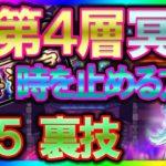 【FLO】冥王戦vol.05 裏技!?時を止める方法【ファンタジーライフオンライン】