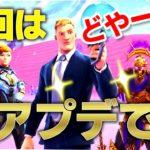 【シーズン5】アプデ後の世界を遊ぶう!ライブ配信!ゲーム実況!【フォートナイト/Fortnite】
