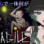 【 Fragile 】この鉱山で一体何が…モンゴル謎ゲー攻略 Part02【ホラーゲーム専門Vtuber】