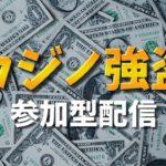 【GTA5】カジノ強盗!リスナーさんと攻略していく!概要欄読んでね 12/13【こなた】PC版