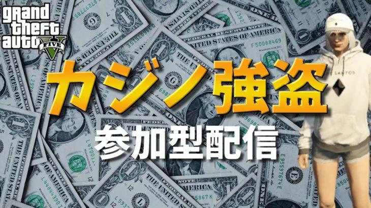 【GTA5】カジノ強盗!リスナーさんと攻略していく!概要欄読んでね 12/20【こなた】PC版
