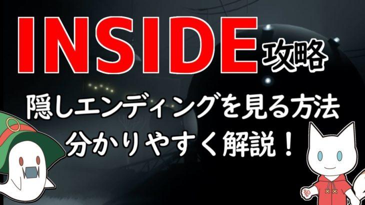 ゲーム攻略【INSIDE -インサイド】裏エンディングを見る手順を丁寧に解説