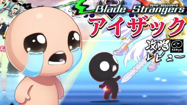 ブレスト 「アイザック」 アーケード難易度MAXクリア 攻略レビュー 【Nokyo】 ゲームプレイ