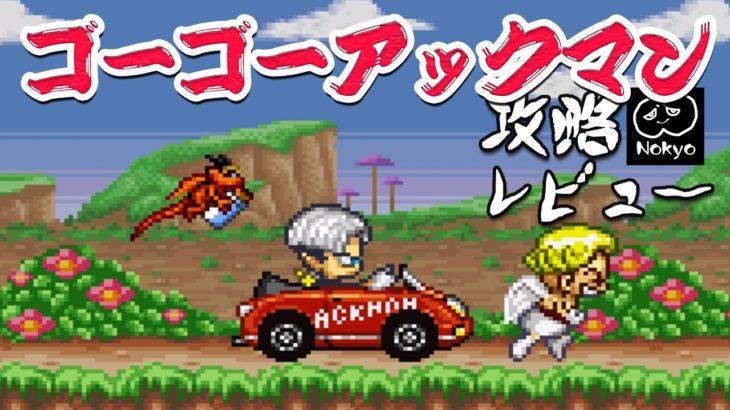 「ゴーゴーアックマン」 全ステージクリア 攻略レビュー 【Nokyo】 ゲームプレイ