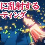 超大群シューティング 「スウォームレイク」 攻略レビュー 【Nokyo】 ゲームプレイ