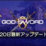 P2P トレーディングゲーム ゴッドソード最新アップデート情報!12月20日