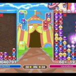 【PS4】ぷよテト2発売前日のぷよ【ぷよぷよeスポーツ】