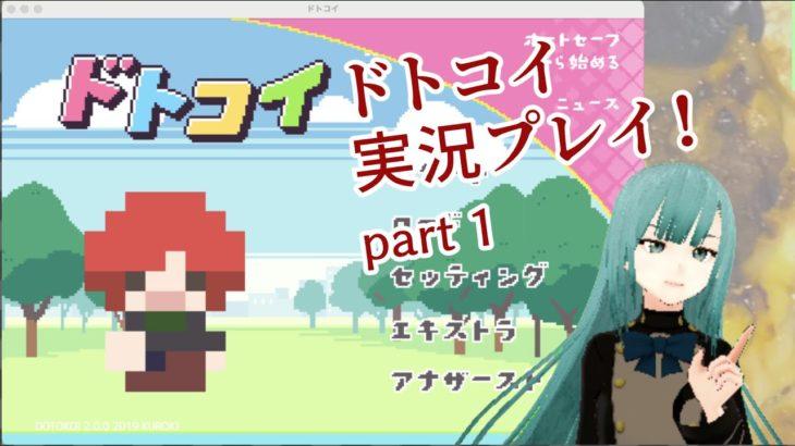 ■を攻略する乙女ゲーム『ドトコイ』実況Pureiするぜ!part1