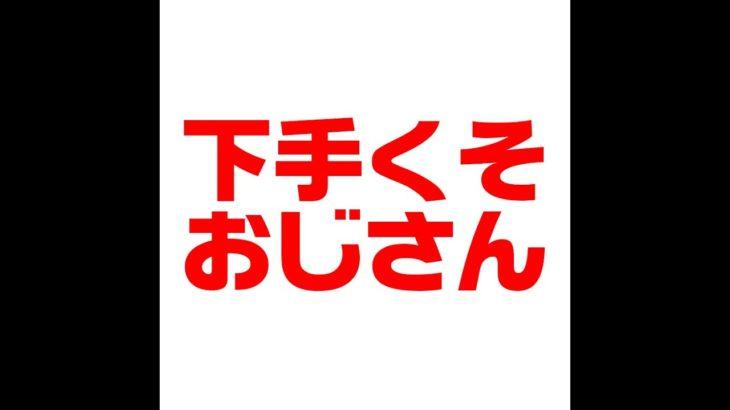 新しいシーズン、初めてですわSP 【フォートナイトライブ】吉本新喜劇・小籔千豊の生配信