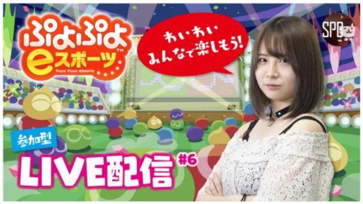 【参加型】SUPERBキョウのぷよぷよeスポーツ(PS4)#6【顔出しライブ配信】