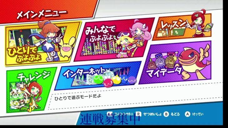 【Switch版】ぷよぷよeスポーツ