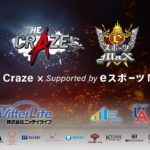 The Craze Supported by eスポーツ MaX