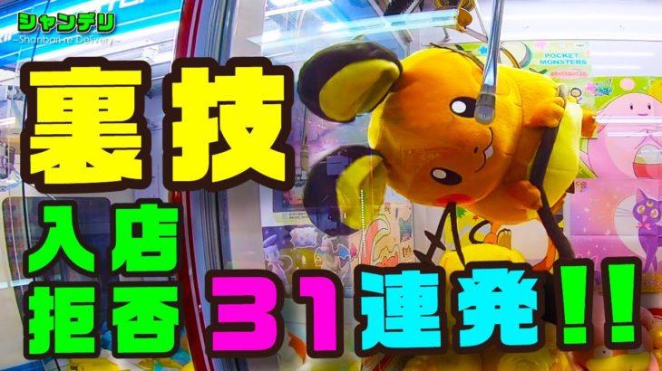 【UFOキャッチャー】一生使えるウラ技31連発!【入店拒否レベル】