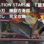 【クレーンゲーム攻略】VIBRATION STARS編 鬼滅の刃 煉獄杏寿郎 橋渡し