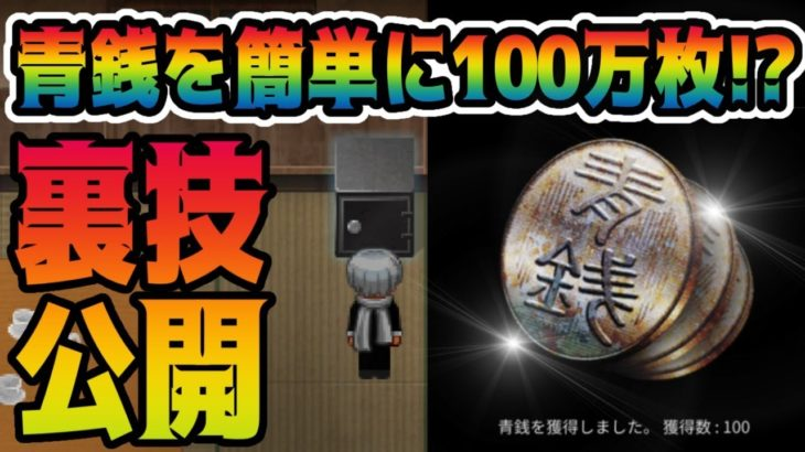 【青鬼X】青銭を大量に集める裏ワザが実在した⁉スキンガチャをたくさんまわそう‼【脱出ゲーム】【UUUM】