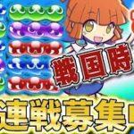 ぷよぷよeスポーツ 戦国時代特訓 連戦募集!