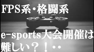 【e-sports と ゲーム実況】「地元のe-sports大会に、FPS系 格闘系が入らない理由を考察」「ぷよぷよ、ウイイレ、パワプロ、グランツーリスモスポーツ、パズドラが開催されていた」