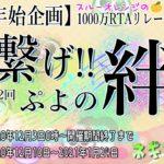 ぷよぷよeスポーツ 第2回 繋げ!ぷよの絆 1000万RTA