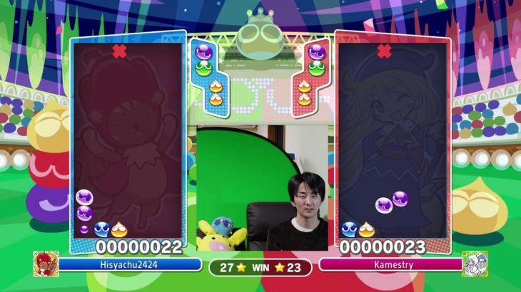 【ぷよぷよeスポーツ】vs kamestry30先