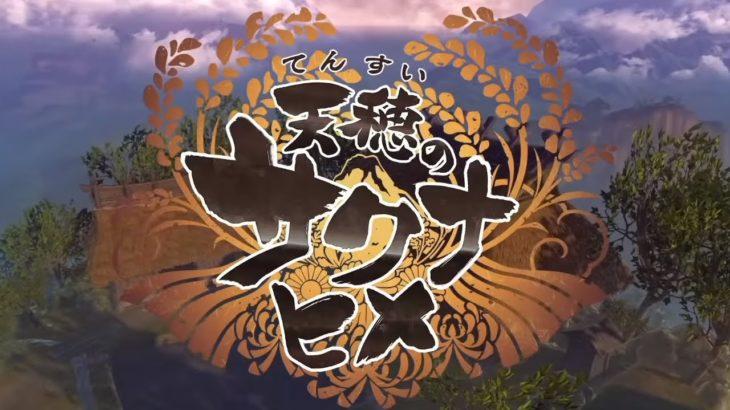 米は食べた!新しい地方の攻略を進めよう『天穂のサクナヒメ』を実況プレイ part10