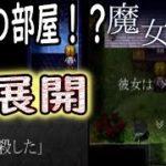 【魔女の家】オタマジャクシの呪い!?【ホラーゲーム実況】part9
