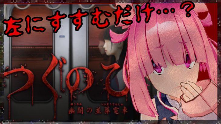 【つぐのひ〜幽闇の並葬電車〜】初めてのゲーム実況できるかな